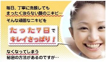 ニキビ(にきび)ケアならニキビ治るんるん♪ 佐伯智子 評判 効果.jpg